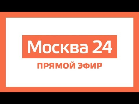 видео: Прямой эфир – Москва 24 // Москва 24 онлайн