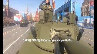 ПАРАД ПОБЕДЫ! Секретные кадры GoPro. оружие мира, секретное оружие, огнестрельное оружие россии.
