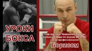 ВСЕ Уроки бокса с Борисом Синицыным