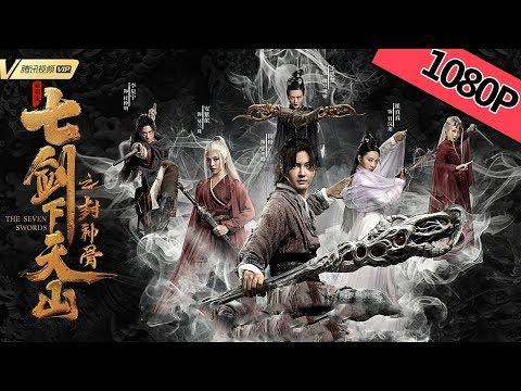 【古装武侠】[ENG SUB]《七剑下天山之封神骨  THE SEVEN SWORDS 》——两代白发魔女联手对抗乱世阴谋|Full Movie|安紫依/田川/崔真真