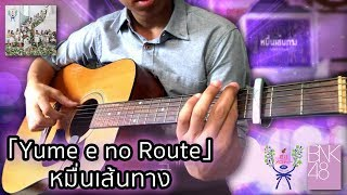 (BNK48/AKB48) Yume e no Route หมื่นเส้นทาง - Fingerstyle Guitar