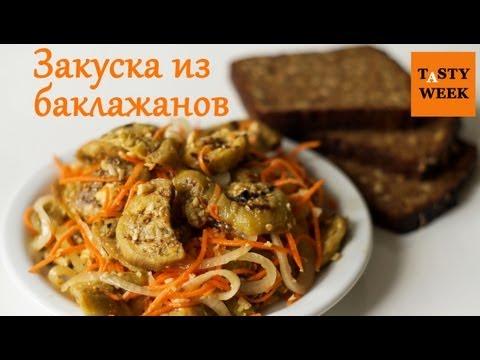 Блюда из баклажанов — 193 рецепта с фото. Как приготовить