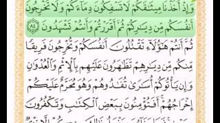 تلاوت قرآن با ترجمه فارسی