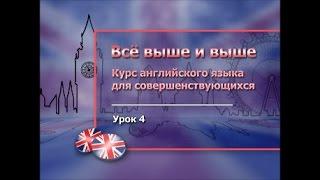 Английский язык. Урок 5.4. Международная система уровней владения английским языком