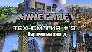 Техномагия #19: Кирпичный завод