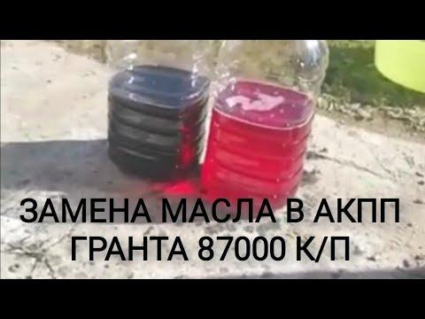 Замена масла в АКПП JATCO Jf414e Лада Гранта, Калина! NISSAN ALMERA, MICRA, TIIDA! Пробег 87000!