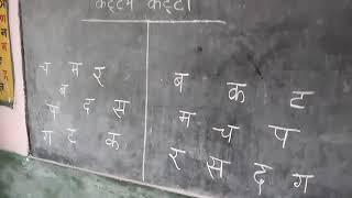 khel khel me padhai | कट्टम कट्टा | एक मज़ेदार खेल | खेल खेल में पढ़ाई | An interesting activity