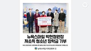 뉴욕스마일 박현정원장 저소득 청소년 장학금 기부 [부산…
