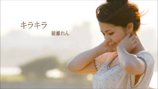 キラキラ / 綾瀬れん フル試聴版 Milky Pop Generation