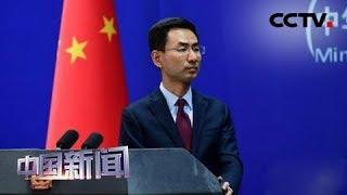 [中国新闻] 中国外交部:不同意台湾地区参加今年世卫大会 | CCTV中文国际