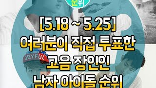 [my rank 5.18~5.25] 고음 장인인 남자 아이돌