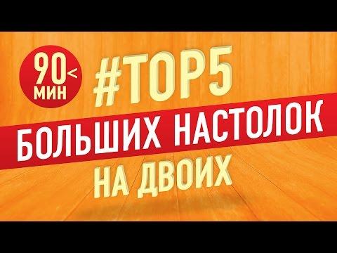 ТОП 5 Лучших больших настольных игр на двоих (время партии более 90 минут)