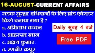16 August 2018 Current Affairs // Daily Current Affairs रट लेना // Current Affairs In Hindi Dose