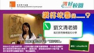 青協「讚好校園」:萬鈞教育機構匯知中學劉文清老師