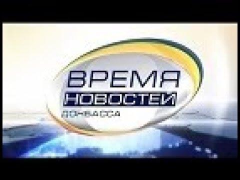 Телеканал Донбасс: Выпуск новостей от 23 января