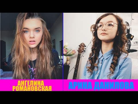 Who is your favorite? Ангелина Романовская и Арина Данилова