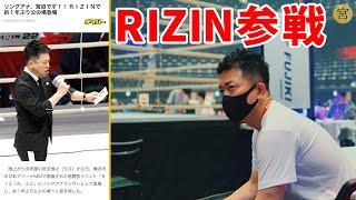 【RIZIN】1万人規模の会場でリングアナデビューしました【舞台裏】
