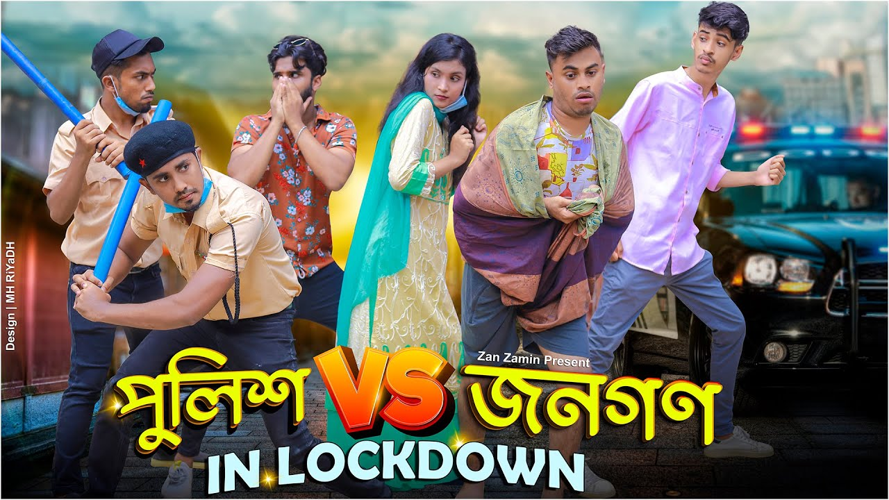 পুলিশ VS জনগণ in Lockdown || Bangla Funny Video 2021 || Zan Zamin
