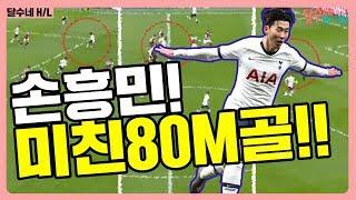 """[현장 연결] 손흥민 80m 단독 돌파 현지인들도 """"미쳤다"""" [토트넘vs번리 후토크]"""