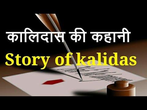 कालिदास की कहानी.Story of kalidas