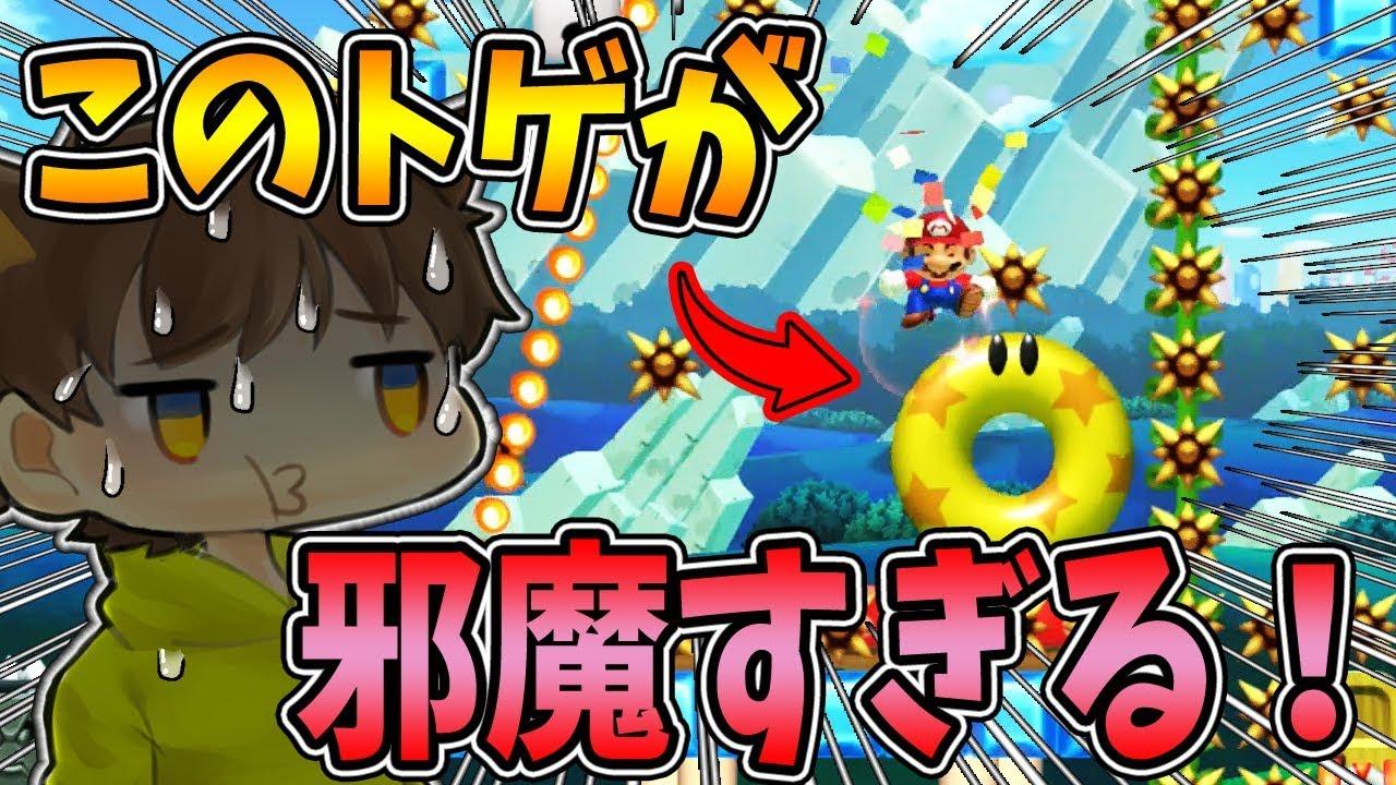 ポコニャン マリオ メーカー 2 【スーパーマリオメーカー2#01】初プレイでもまさかのズルにゃんww【S...