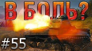 В БОЛЬ? Выпуск №55 ⚡ С ВОЗВРАЩЕНИЕМ Т-50-2 ⚡ [World of Tanks]