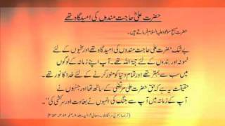 Muharram: Sayings of the Promised Messiah (as) - Part 5 (Urdu)