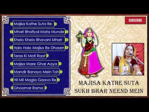 Sarita Kharwal New Song 2017   Majisa ★Hit★ Bhajan   NAVRATRI SPECIAL   Rajasthani Bhakti Songs