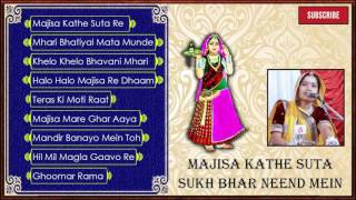 Sarita Kharwal New Song 2015 | Majisa ★Hit★ Bhajan |