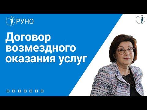 Договор возмездного оказания услуг I Ершикова М.Л.