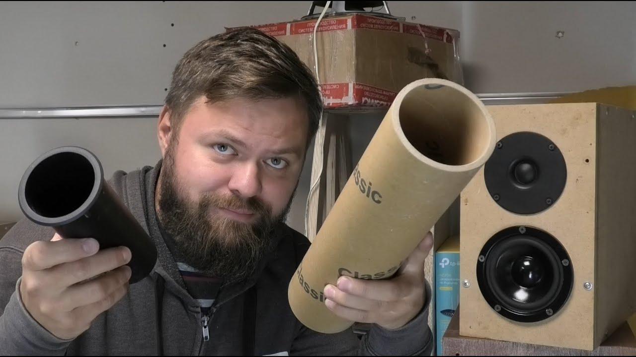 Размер фазоинвертора / Размер имеет значение 52 мм и 76 мм