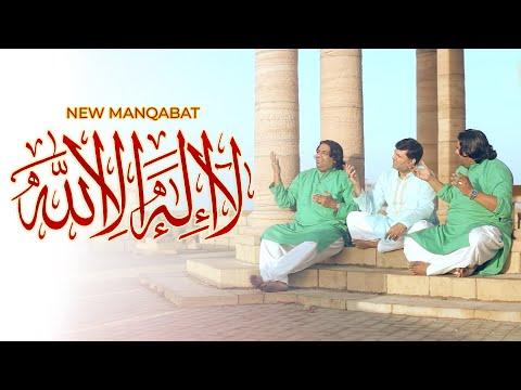 Sonu Monu Manqabat 2018 - La Ilaha Illallah Ft Hasnain Abbas New Manqbat 2018