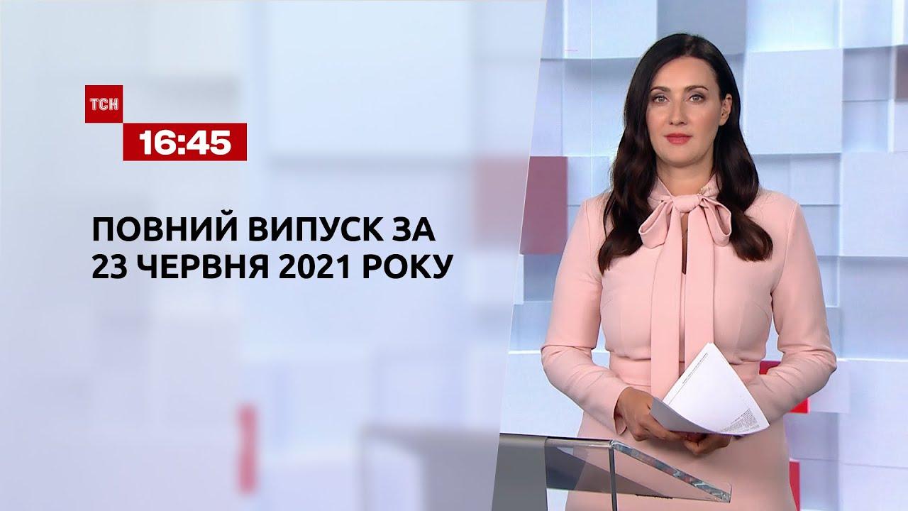 Download Новини України та світу   Випуск ТСН.16:45 за 23 червня 2021 року