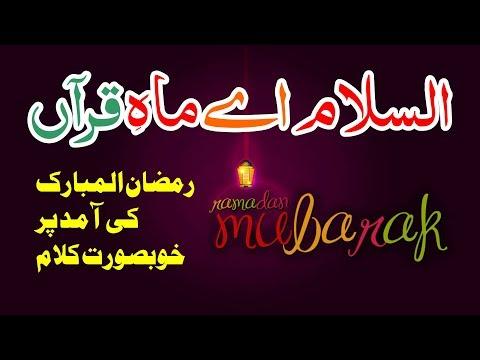 New Ramzan Kalam 2017   New Kalam   Ramadan Kalam   رمضان کلام   Social Media