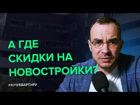 Выходим из карантина. Есть ли скидки на новостройки в Москве?   #ХочуКвартиру
