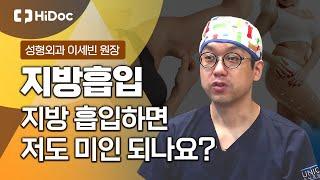 [전문의 Q&A] 지방흡입에 대한 정보와 관리 …