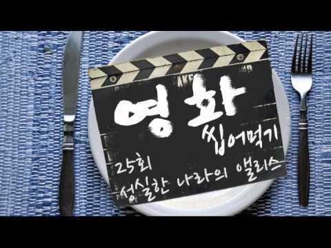 영화 씹어 먹기 25회- 성실한 나라의 앨리스 from YouTube · Duration:  1 hour 15 minutes 51 seconds