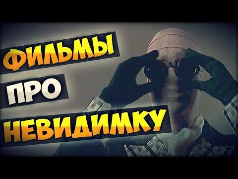 ТОП ФИЛЬМЫ ПРО ЧЕЛОВЕКА НЕВИДИМКУ
