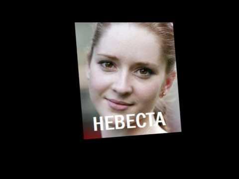 кино невеста со станиславом бондаренко