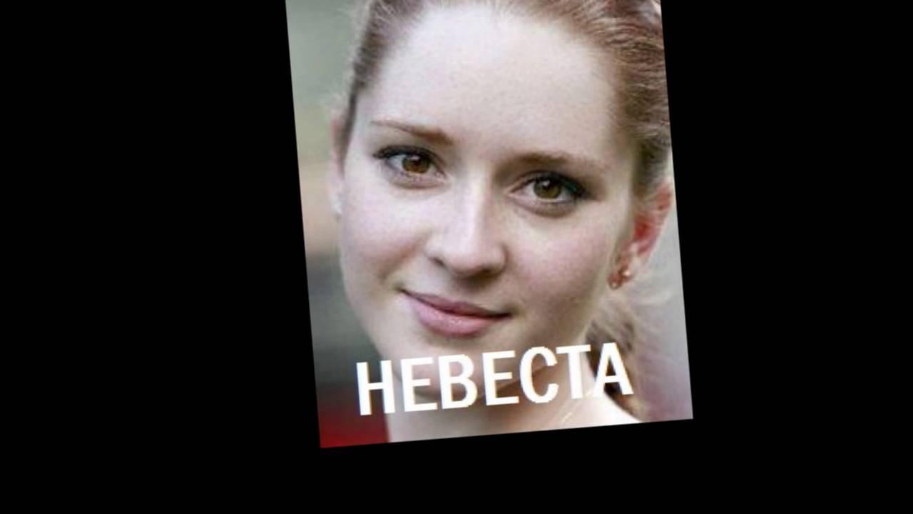 Невеста 2015 смотреть онлайн станислав бондаренко