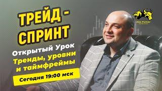 Тренды, уровни и таймфреймы I Трейд-спринт 19.04.2019