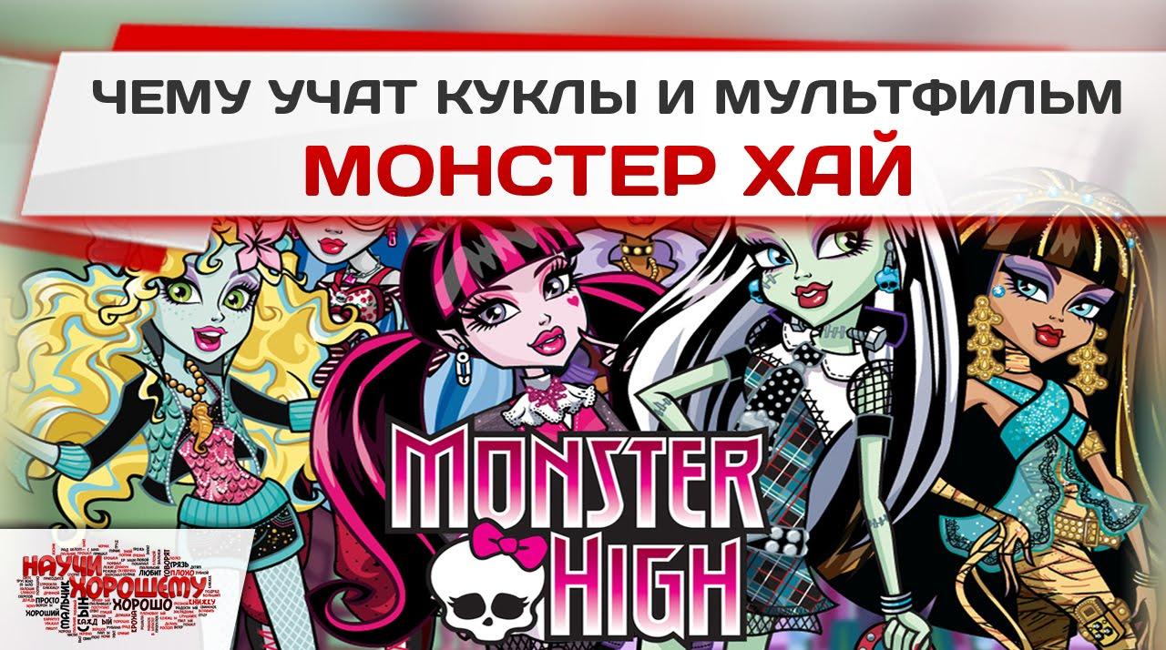 Мультфильм куклы монстер хай