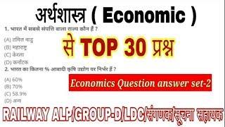 अर्थशास्त्र के TOP 30 सवाल,जरूर देखें। Economy gk । LDC,सूचना सहायक,संगणक,gs RRB crazygk Trick Quiz