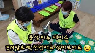 [상무봉사단] 친환경 EM 비누만들기 2020.07.1…