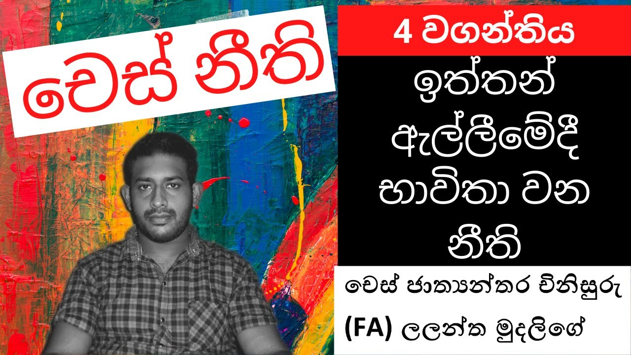 Chess Rules in Sinhala   Touch Move Rules   Chess Rules in Sinhala pdf