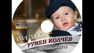 КРЪЩЕНЕ НА РУМЕН КОЛЧЕВ