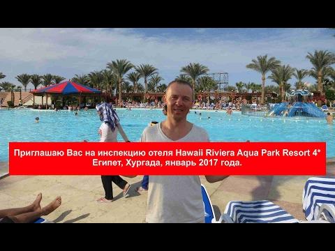 Осмотр отеля Hawaii Riviera Aqua Park Resort 4*  (ex.Festival Riviera Resort. Гавайи ривьера резорт)