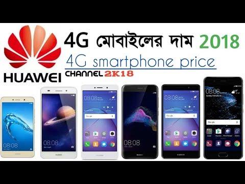Huawei 4G Mobile Price in Bangladesh 2018 |4g mobile Phone