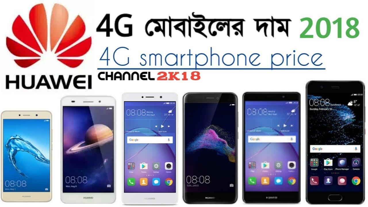 Huawei 4G Mobile Price in Bangladesh 2018 |4g mobile Phone price In BD