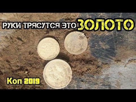 Руки Тряслись - Это ЗОЛОТО - Коп 2019 \ Gold Coins